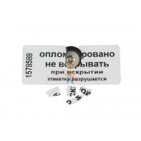 "Пломба наклейка номерная НН-2, 22х66 мм - Гарантийная пломба наклейка ""Скорлупа"" (20*45 мм)"