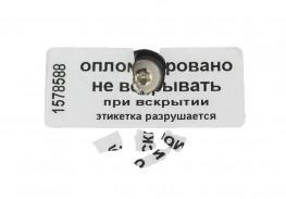 "Гарантийная пломба наклейка ""Скорлупа"" (20*45 мм)"