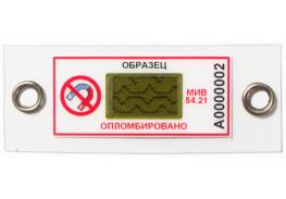 Магнитный индикатор МИВ