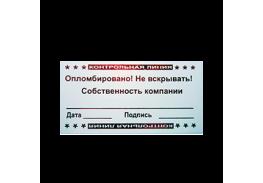 "Пломба наклейка ""Фоамтак"""