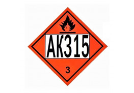 Знак опасности АК 315