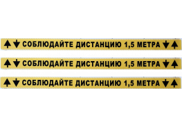 Набор 3 (три элемента)  3Х(65см*4см)