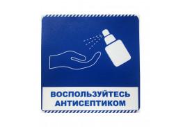 """Наклейка """"Воспользуйтесь антисептиком""""   20см*20см  1шт/уп"""