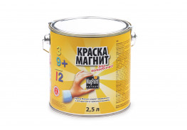 Магнитная краска MagPaint 2,5 литра, на 5 м²